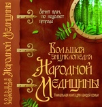 Большая энциклопедия народной медицины