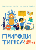 Пригоди Тимка у світі бактерій - купить и читать книгу