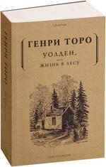 Уолден, или жизнь в лесу - купить и читать книгу