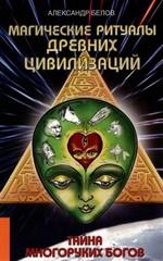 Магические ритуалы древних цивилизаций