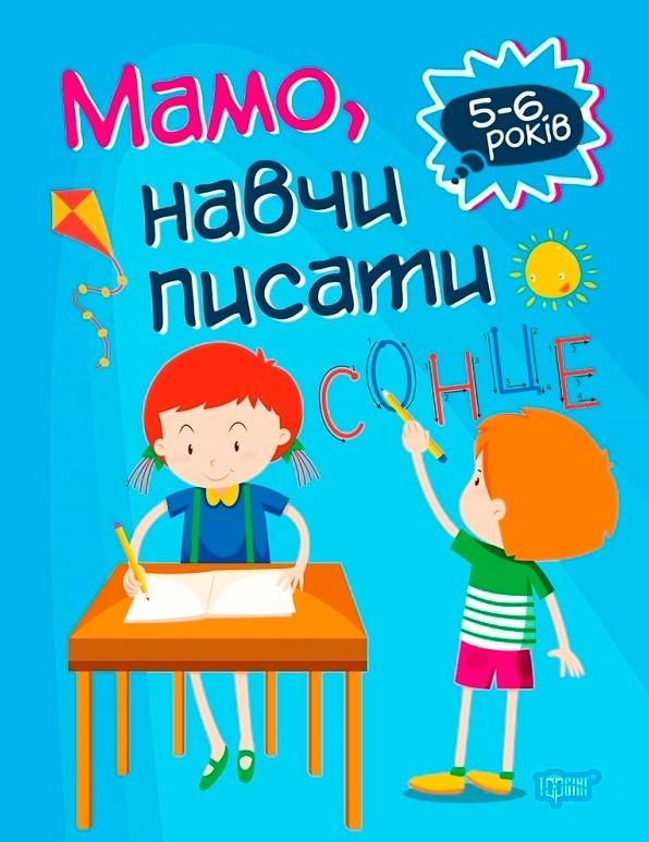 """Купить книгу """"Домашня академія. Мамо, навчи писати"""""""