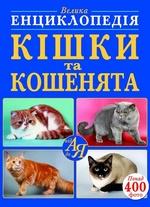 Велика енциклопедія. Кішки та кошенята від А до Я