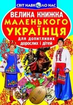 Велика книжка маленького українця - купить и читать книгу