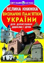 Велика книжка. Визначні пам'ятки України - купить и читать книгу