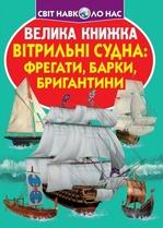 Велика книжка. Вітрильні судна: фрегати, барки, бригантини