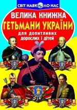 Велика книжка. Гетьмани України - купить и читать книгу