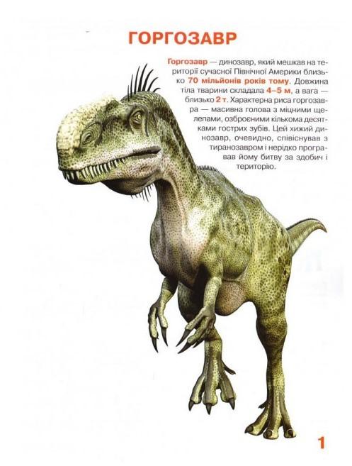Велика книжка. Динозаври - купить и читать книгу