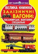Велика книжка. Залізничні вагони: пасажирські, вантажні, спеціальні