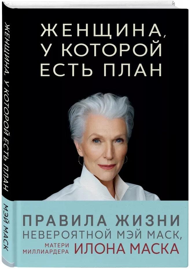 Женщина, у которой есть план. Правила счастливой жизни - купить и читать книгу