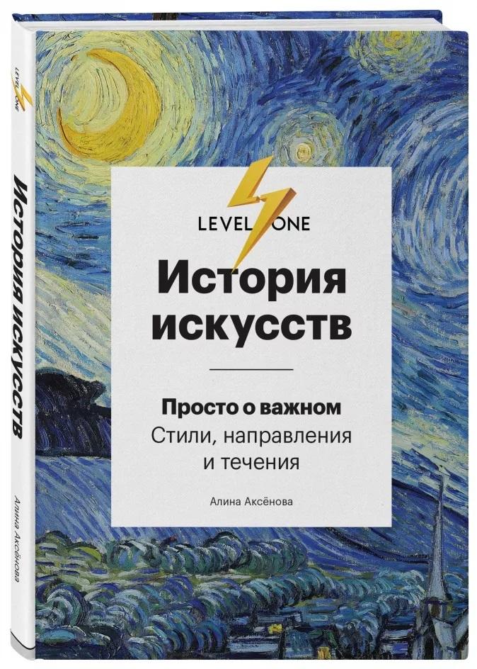 """Купить книгу """"История искусств. Просто о важном. Стили, направления и течения"""""""