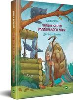 Чарівні істоти українського міфу. Шкідники життя