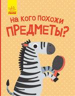 """Купить книгу """"Открой и удивись! На кого похожи животные?"""""""