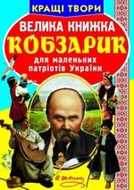 Велика книжка. Кобзарик
