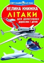 Велика книжка. Літаки