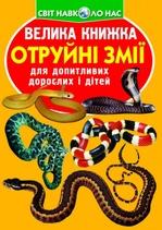 Велика книжка. Отруйні змії