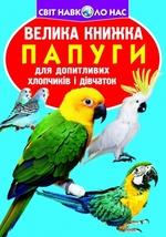 Велика книжка. Папуги