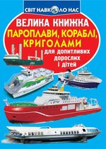 Велика книжка. Пароплави, кораблі, криголами
