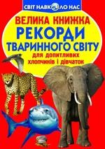 Велика книжка. Рекорди тваринного світу