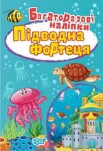 Багаторазові наліпки. Підводна фортеця - купить и читать книгу