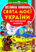 Велика книжка. Свята моєї України - купить и читать книгу