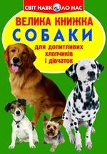Велика книжка. Собаки