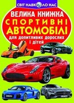 Велика книжка. Спортивні автомобілі