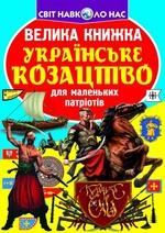 Велика книжка. Українське козацтво - купить и читать книгу
