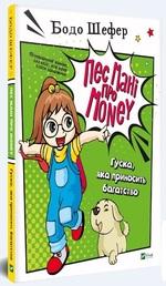 Пес Мані про Money. Гуска, яка приносить багатство - купить и читать книгу
