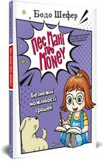 Пес Мані про Money. Безмежні можливості грошей - купить и читать книгу