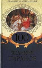 100 великих тиранов