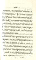 """Купить книгу """"100 великих тиранов"""""""