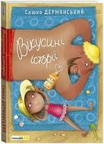 Вікусині історії - купить и читать книгу