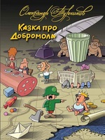 Казка про Добромола (українською та російською мовами)