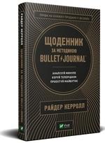 Щоденник за методикою Bullet Journal - купити і читати книгу