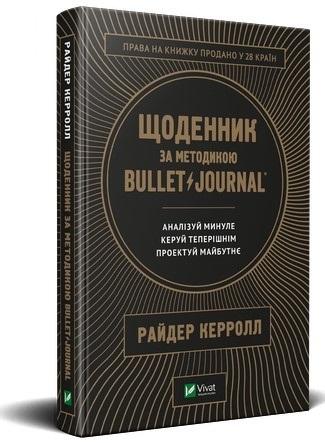 """Купить книгу """"Щоденник за методикою Bullet Journal"""""""