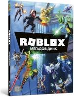 """Купить книгу """"Roblox. Мегадовідник"""""""