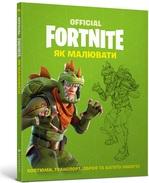 "Купить книгу ""FORTNITE Official. Як малювати"""