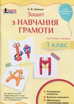 Зошит з навчання грамоти. 1 клас. Частина 1 до підручника Пономарьової К. І.