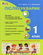 Післябукварик. Навчальний посібник. 1 клас - купити і читати книгу