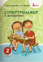 Супертренажер з математики. 2 клас
