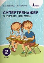 Супертренажер з української мови. 2 клас