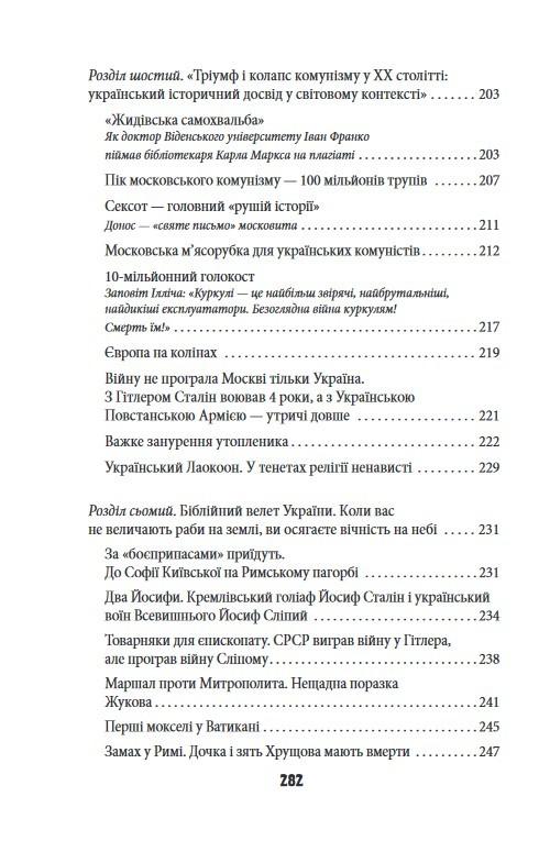 Антихрист. Справжня історія Орди-Росії. Т. 2. Престол сатани (1917 рік — наші дні) - купить и читать книгу