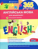 365 днів до НУШ. Англійська мова для дошкільнят