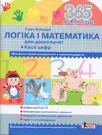 365 днів до НУШ. Логіка і математика для дошкільнят + Каса цифр - купить и читать книгу