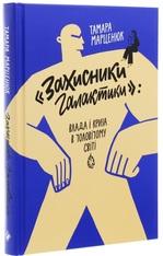 """""""Захисники галактики"""". Влада і криза в чоловічому світі - купить и читать книгу"""