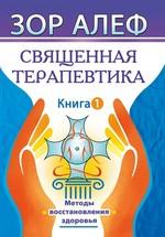 Священная Терапевтика. Методы эзотерического целительства. Книга 1