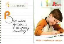 Вчимося писати в широку лінійку