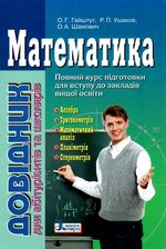 Математика. Довідник для абітурієнтів та школярів - купить и читать книгу