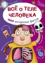 Все о теле человека. 1000 интересных фактов - купить и читать книгу