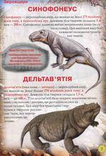 """Купить книгу """"Динозаври та інші давні тварини"""""""